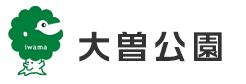 大曽公園管理事務所